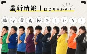 稲垣写真館のブログ
