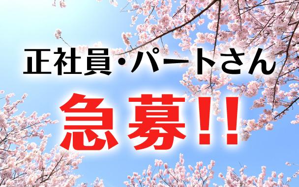 正社員・パートさん急募!!