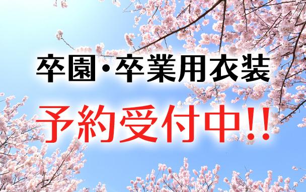 卒園・卒業用衣装予約受付中!!